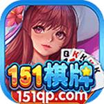 151棋牌最新手机版