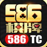 586tc棋牌最新安卓版