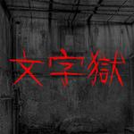 文字狱中文版