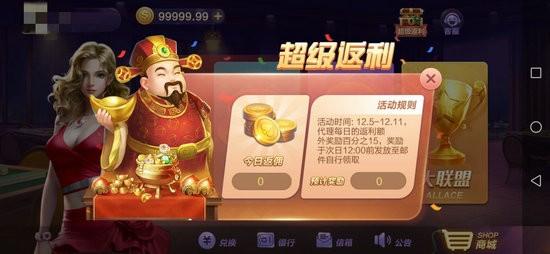 百万联盟棋牌安卓版