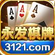 3121棋牌手机安卓版
