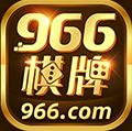 966棋牌送18官方版