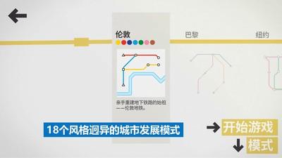模拟地铁无限车厢版