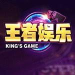 王者娱乐棋牌官方网站版