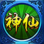 神仙棋牌游戏官网版