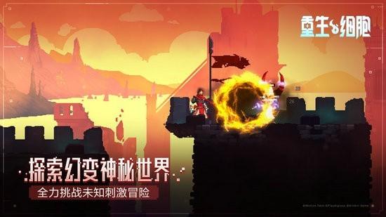 重生细胞国际服中文版
