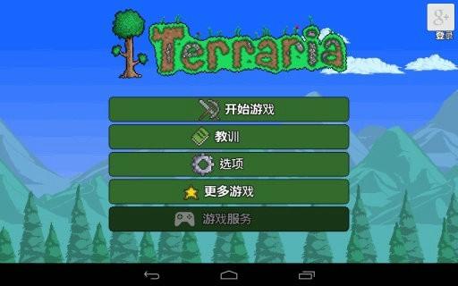 泰拉瑞亚国际服1.4中文版下载