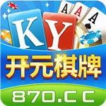 开元KG870棋牌最新手机版