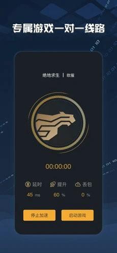 lol手游台服加速器下载安卓版