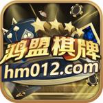 鸿盟棋牌hm012官方版