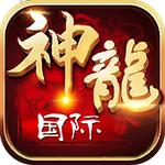 神龙国际棋牌官网手机版
