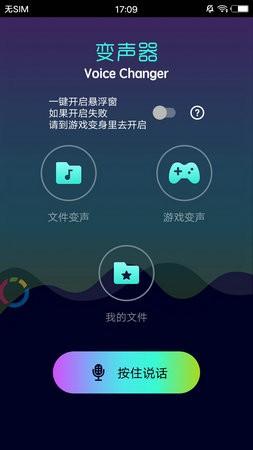 手游变声器软件下载