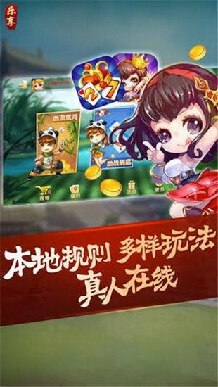 乐享棋牌历史版本3.12送彩金版
