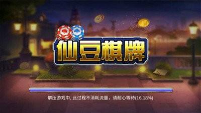 仙豆棋牌2021最新版