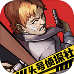 头号侦探社游戏