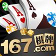 167棋牌com官网版