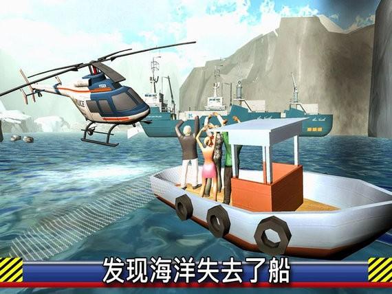 直升机救援模拟飞行