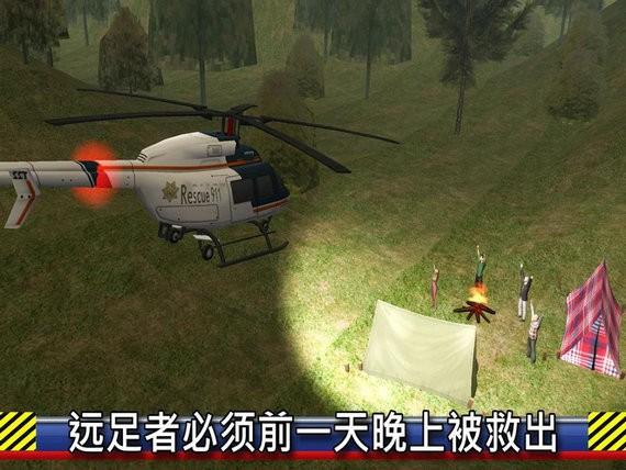直升机救援模拟飞行游戏下载