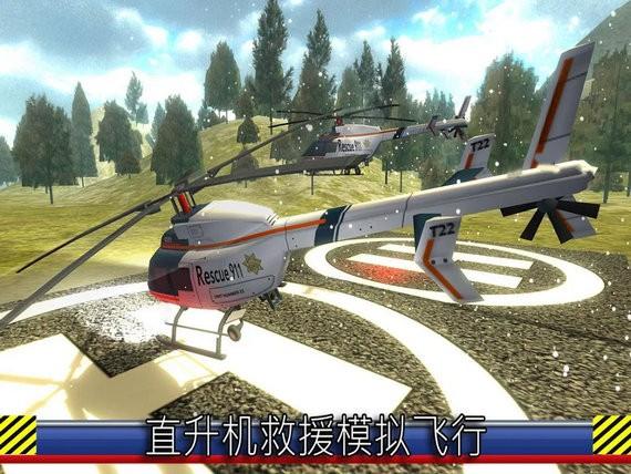 直升机救援模拟飞行破解版