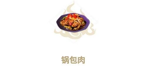 妄想山海锅包肉怎么做 妄想山海锅包肉做法