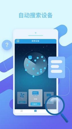 空调万能遥控器app下载