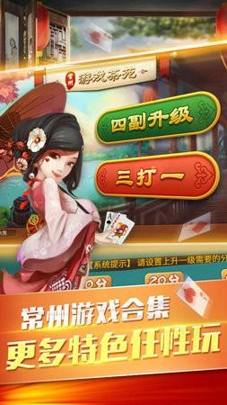 常州茶苑游戏大厅手机版