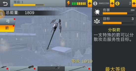 神射手刺客中文破解版