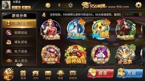 财神捕鱼956最新版app