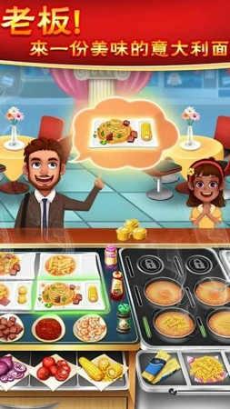 超级烹饪厨师游戏破解版