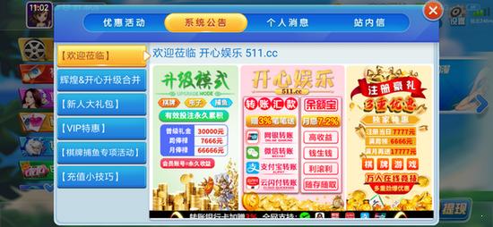 511.ccm开心娱乐app官网版