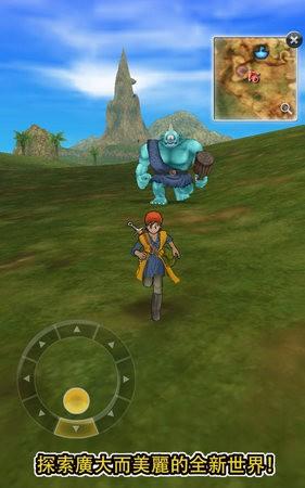 勇者斗恶龙8安卓汉化版