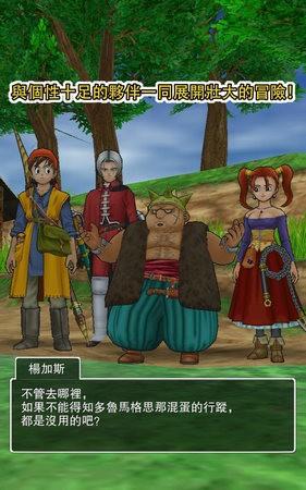 勇者斗恶龙8中文版下载