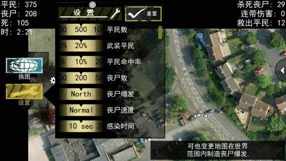 僵尸围城模拟器中文版