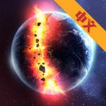 星球粉碎模拟器中文版