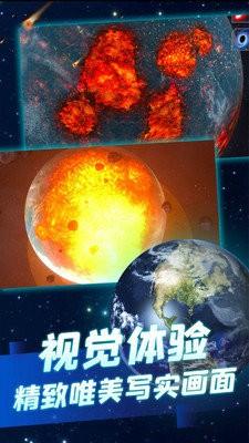 星球粉碎模拟器无广告中文版