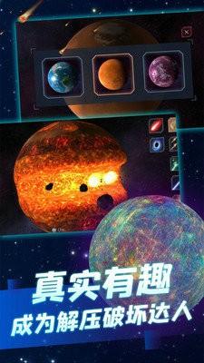 星球粉碎模拟器破解版