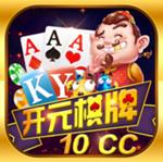 开元10cc棋牌手机版