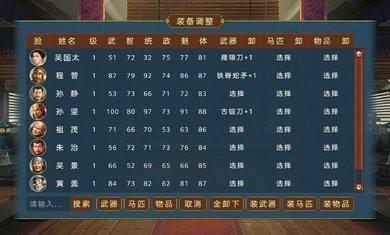 蜀汉宏图3.0破解版下载手机版