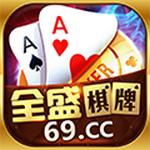 全盛棋牌69cc最新版本苹果版