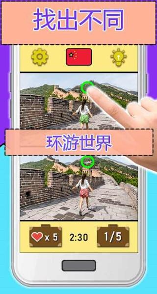 找出不同环游世界中文版