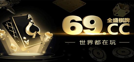 全盛棋牌69cc网页版