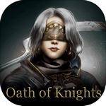 骑士的誓言安卓版 v0.9.0