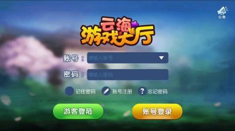 云海游戏中心手机版