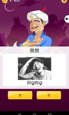 akinat灯神