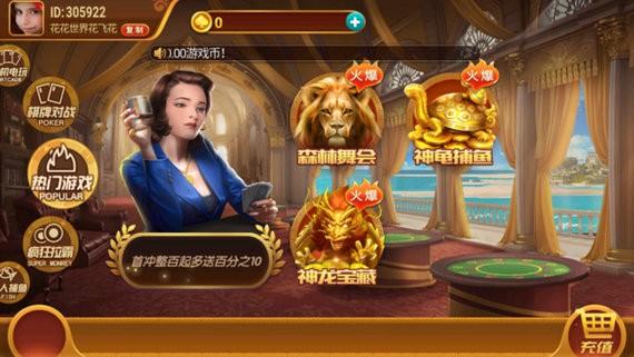 华天娱乐棋牌