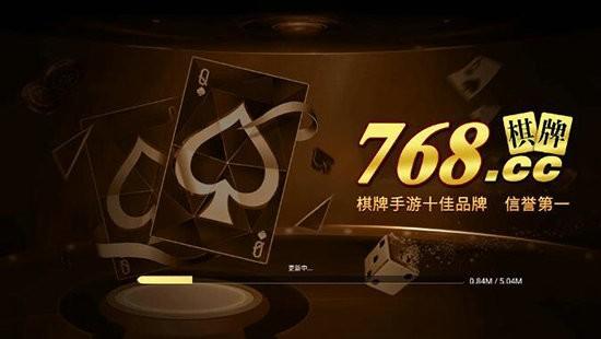 768棋牌游戏大厅