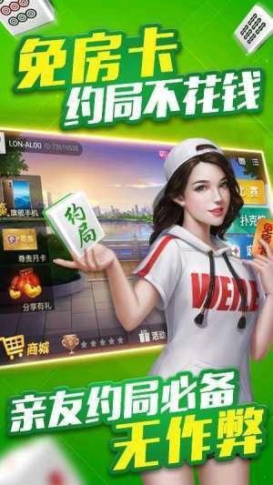 清源麻将官网app