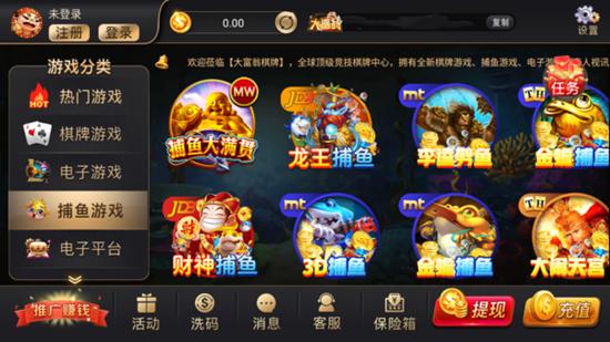 7388大富翁棋牌官网版
