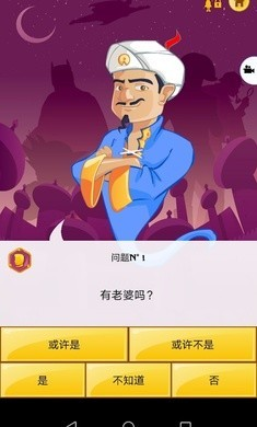 网络天才中文版在线试玩
