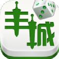 江西丰城棋牌安卓版
